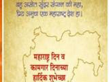 Maharashtra Day 2019