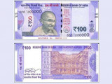 १०० रुपयाची नोट