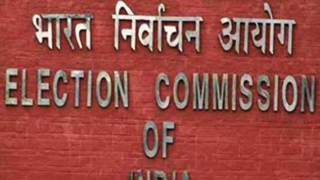 केंद्रीय निवडणूक आयोग
