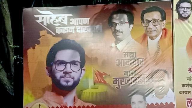 मुंबईत लागलेले शिवसेनेचे पोस्टर