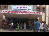 राजस्थान ज के लोन रुग्णालय