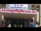 राजस्थान जे के लोन रुग्णालय