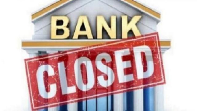 बँक बंद