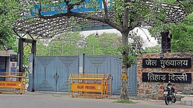 दिल्लीतील तिहार तुरुंग