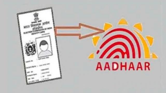 मतदार ओळखपत्र आधार कार्डला जोडणे बंधनकारक करणार