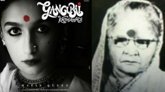 'गंगूबाई काठीयावाडी'