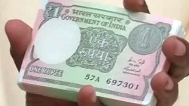 एक रुपयाची चलनी नोट