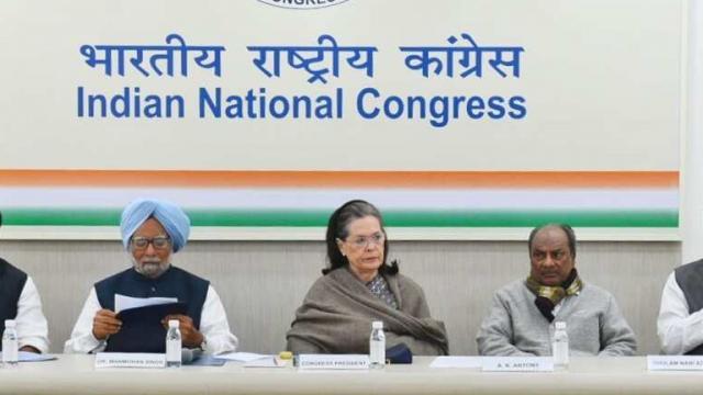 काँग्रेस कार्यकारिणीच्या बैठकीत सोनिया गांधी आणि इतर नेते.