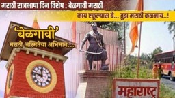 मराठी भाषा दिन विशेष : अयो रामा रामा... लफड्यात फसलो ना...!!!