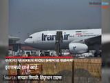 दुबई, इराणमधून भारतीय प्रवासी परतले आणि...