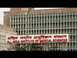 दिल्लीतील एम्स रुग्णालय